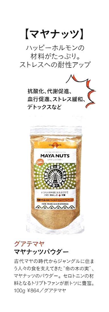 mayanuts